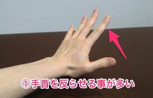 手首を反らす動作
