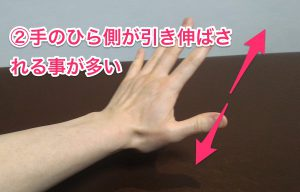 手のひらが伸ばされる動作