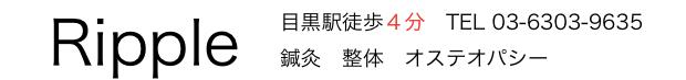 目黒駅整体鍼灸 Ripple(腰痛・自律神経失調症・スポーツ障害)
