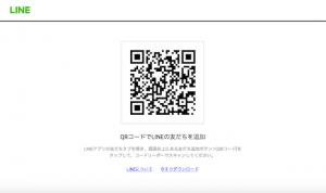 LINE@ パソコンでの追加
